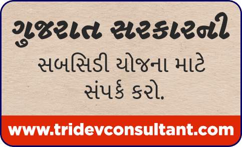 Gujarat state Government Subsidy, Subsidy for Manufacturing unit